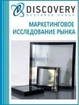 Анализ рынка стекла энергосберегающего и стеклопакетов в России