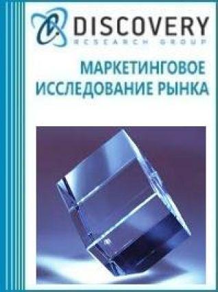 Анализ рынка стекла кварцевого в России