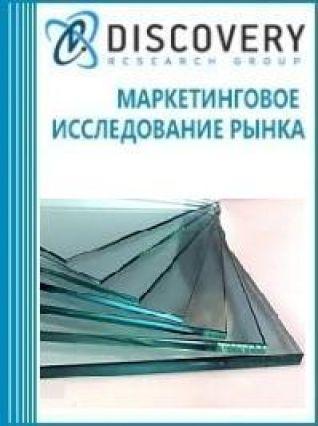Анализ рынка стекла неармированного в России