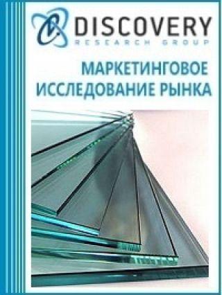 Маркетинговое исследование - Анализ рынка стекла в России