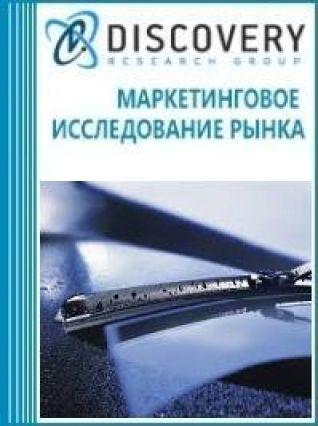 Анализ рынка стеклоочистителей, антиобледенителей и противозапотевателей для автомобилей в России