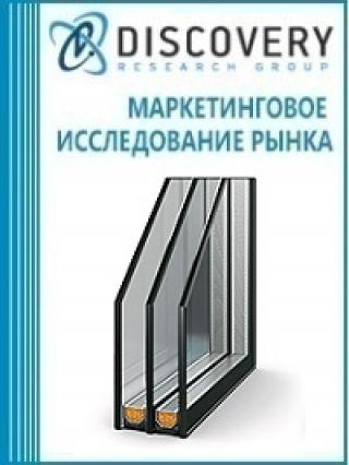Маркетинговое исследование - Анализ рынка стеклопакетов в России