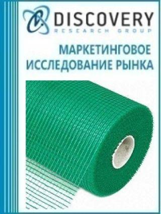 Анализ рынка стеклосеток в России