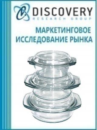 Маркетинговое исследование - Анализ рынка стеклянной тары (стеклотары) в России