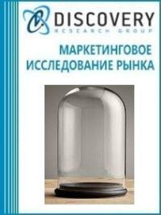 Маркетинговое исследование - Анализ рынка стеклянных колб в России