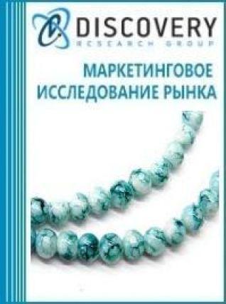 Маркетинговое исследование - Анализ рынка стеклянных бусин-имитаций в России