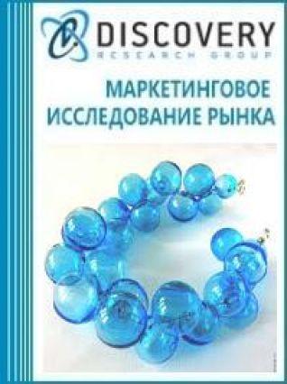 Маркетинговое исследование - Анализ рынка стеклянных бусин в России