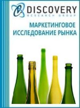 Маркетинговое исследование - Анализ рынка стеклянных бутылок в России