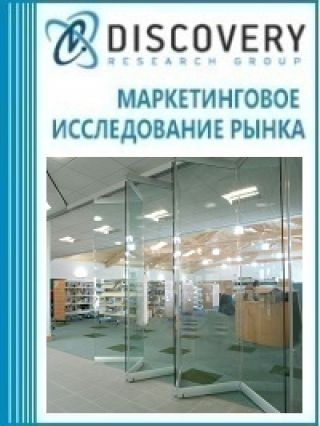 Анализ рынка стеклянных раздвижных стен в России