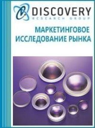 Анализ рынка стекол для корректирующих зрение линз (очков) в России