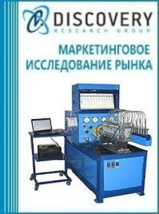 Маркетинговое исследование - Анализ рынка стендов для проверки ТНВД в России