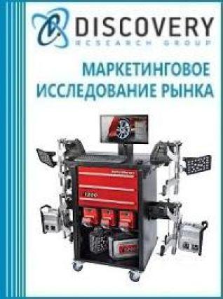 Анализ рынка стендов для регулировки развал-схождения колес в России