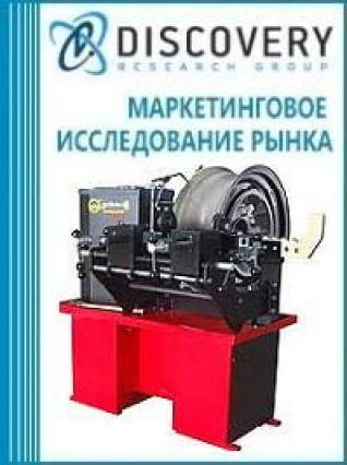 Анализ рынка стендов правки дисков в России