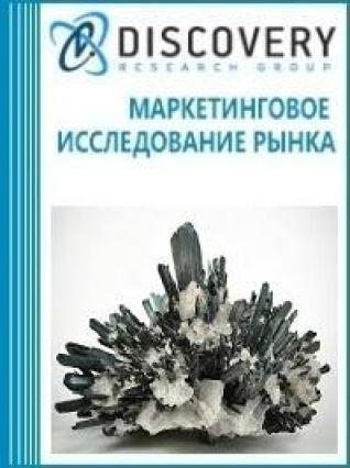 Анализ рынка стибнита в России