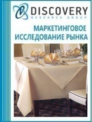 Маркетинговое исследование - Анализ рынка столового белья в России