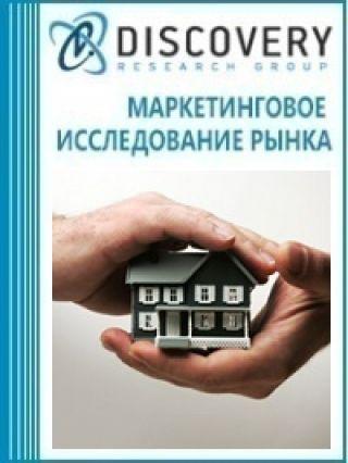 Маркетинговое исследование - Анализ рынка страхования имущества: недвижимости, транспортных средств, грузов и пр. в России