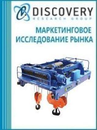 Маркетинговое исследование - Анализ рынка стрел, платформ и монорельс для подъемников в России
