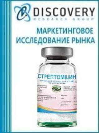 Анализ рынка стрептомицинов в России