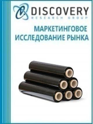 Анализ рынка стретч-худ пленок в России