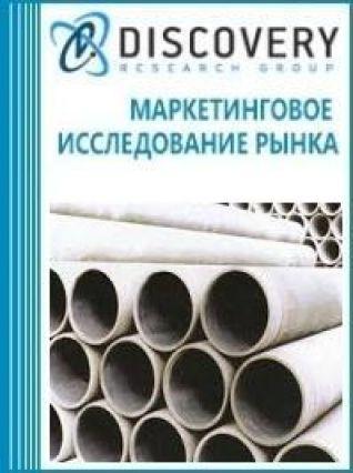 Маркетинговое исследование - Анализ рынка строительных материалов из асбоцемента в России