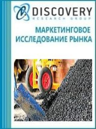 Анализ рынка строительных материалов из асфальта, нефтяного битума, каменноугольного пека в России