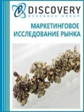 Анализ рынка стронция и бария в России