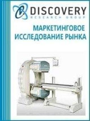 Анализ рынка сцинентиграфической аппаратуры в России