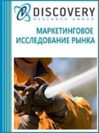Маркетинговое исследование - Анализ рынка стволов пожарных  в России