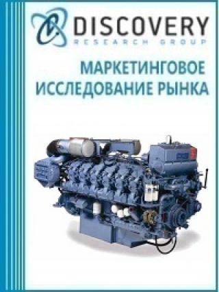 Маркетинговое исследование - Анализ рынка судовых дизельных и бензиновых двигателей в России