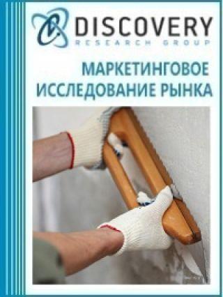 Анализ рынка сухих и готовых к применению шпатлевок в России