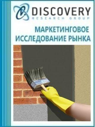 Анализ рынка сухих строительных смесей гидроизоляционных (гидроизоляционные смеси, обмазочная гидроизоляция, гидропломбы) в России