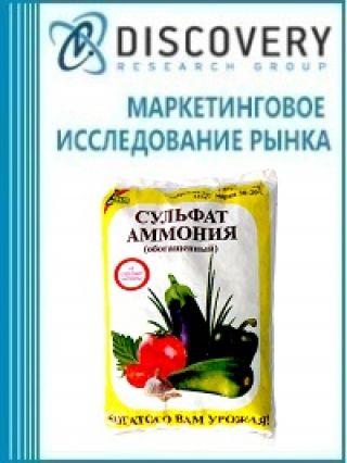 Анализ рынка сульфата аммония в России