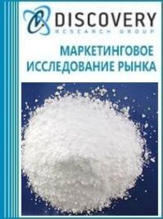 Маркетинговое исследование - Анализ рынка сульфата бария в России