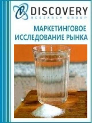 Маркетинговое исследование - Анализ рынка сульфатов натрия в России