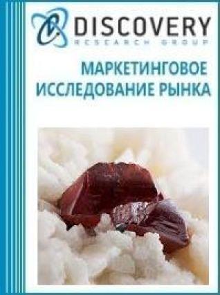 Маркетинговое исследование - Анализ рынка сульфида ртути в России