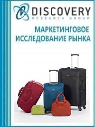 Маркетинговое исследование - Анализ рынка сумок и чемоданов в России
