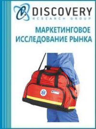 Маркетинговое исследование - Анализ рынка сумок санитарных и наборов первой помощи в России