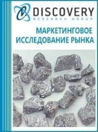 Маркетинговое исследование - Анализ рынка сурьмы в России
