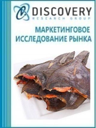 Анализ рынка сушеной рыбы семейства камбаловых (палтус, камбала, морской язык, тюрбо) в России