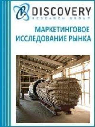 Анализ рынка сушилок древесины, целлюлозы, бумаги и картона в России