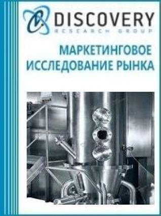 Анализ рынка сушилок фармацевтических с псевдоожиженным слоем в России