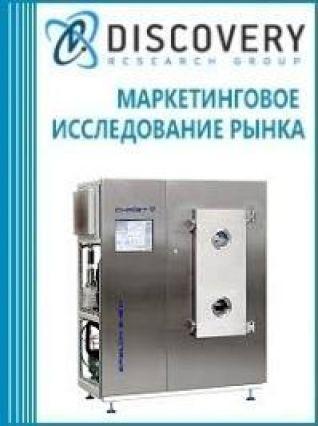 Анализ рынка сушилок фармацевтических в России