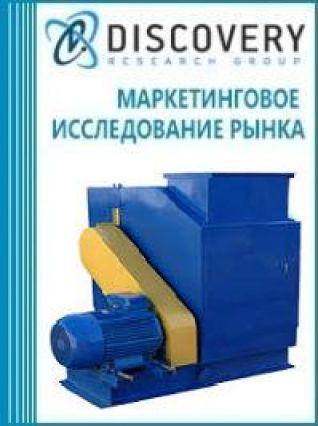 Маркетинговое исследование - Анализ рынка сушилок опилок в России