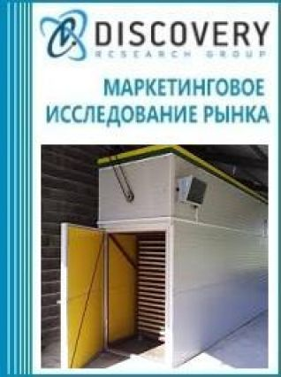 Анализ рынка сушилок промышленных в России