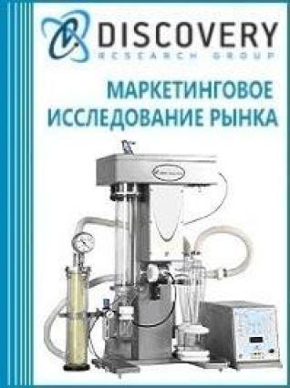Анализ рынка сушилок распылительных фармацевтических в России