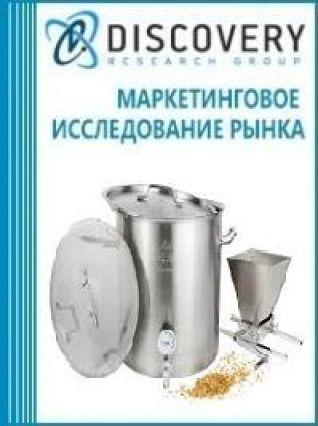 Маркетинговое исследование - Анализ рынка сусловарочных котлов в России