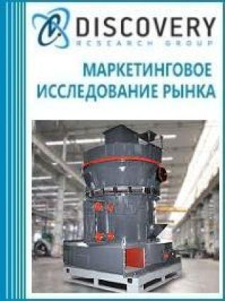 Маркетинговое исследование - Анализ рынка суспензионных мельниц высокого давления в России