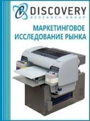 Маркетинговое исследование - Анализ рынка сувенирных планшетных принтеров в России