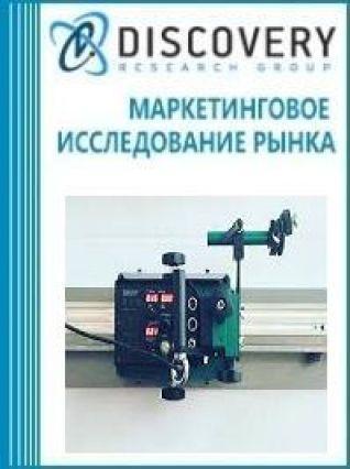 Маркетинговое исследование - Анализ рынка сварочных кареток в России