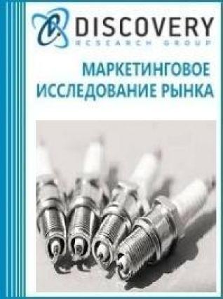 Анализ рынка свечей зажигания в России